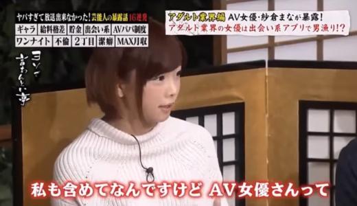 人気AV女優の紗倉まなさんが実際に男性と会った出会い系